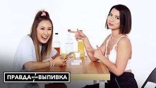 Правда Или Выпивка — Лучшие Друзья