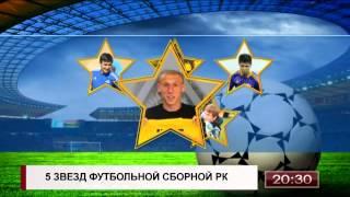 УЕФА назвала 5 звезд сборной Казахстана по футболу