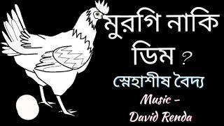 মুরগি নাকি ডিম ? কোনটা আগে ? (Either hen or egg) -Poem by-Snehasish Baidya
