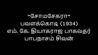 Pavalakodi 1934 Somasekara  M K Thyagaraja Bhagavathar