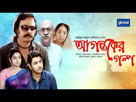 Agontoker Golpo | আগন্তুকের গল্প | Abul Hayat, Salauddin Lavlu, Shormili Ahmed | Global TV Drama