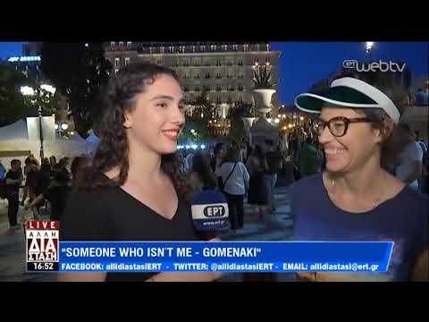 Η «Άλλη Διάσταση» στο Athens Pride | 12/06/19 | ΕΡΤ