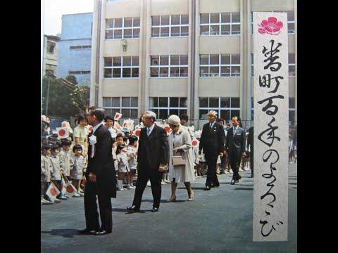 番町百年のよろこび(番町小学校百周年記念音盤)A面19720510