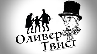 """""""Оливер Твист"""" Московская вальдорфская школа 1060, 8Б класс"""
