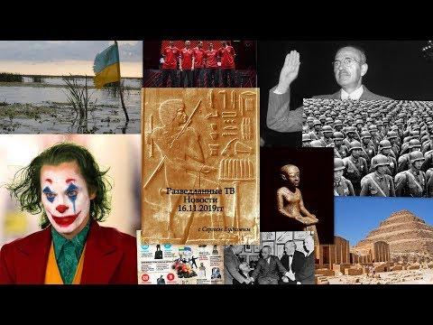 Разведданные ТВ. Новости 16.11.2019гг