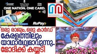 'ഒരു രാജ്യം, ഒരു കാര്ഡ്' പദ്ധതി  യാഥാര്ഥ്യമാക്കാന്  SBI I One nation one card