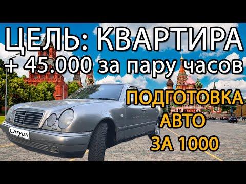1-1 Цель: квартира в Москве. Как зарабатывать деньги. Подготовка авто. Mercedes W210 за 60000. Шок!
