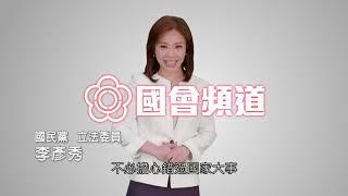 國會頻道網站宣傳影片