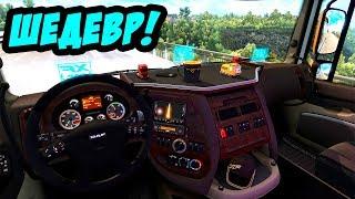 Euro Truck Simulator 2 - Новое ДОПОЛНЕНИЕ! [DAF Tuning Pack]