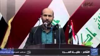 اغاني حصرية الشاعر عقيل العرد انا حريتي قضيه+اضطهدني براحتك تحميل MP3