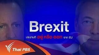 ข่าวค่ำ มิติใหม่ทั่วไทย - วิเคราะห์สถานการณ์ต่างประเทศ : Brexit ประชามติ อยู่หรือออก จาก EU