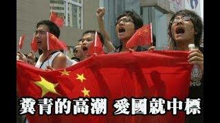 中共灭亡首先灭在他们自己培养的爱国小粉红带路党上《建民论推墙147》
