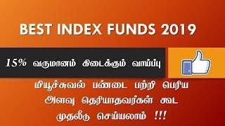 15% வருமானம் கிடைக்கும் வாய்ப்பு Best India Index funds 2019 Mutual funds  in Tamil