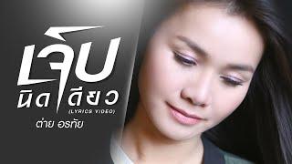 Jep Nit Diao (A Little Pain) - Tai Orathai【LYRIC VIDEO】