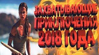ЛУЧШИЕ приключенческие фильмы 2018 года которые уже вышли.