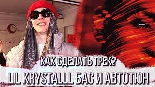 КАК СДЕЛАТЬ ТРЕК В СТИЛЕ LIL KRYSTALLL и BIG BABY TAPE / Сведение Вокала и Баса Fl Studio