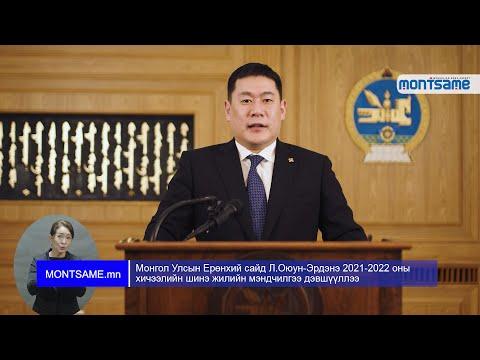 Монгол Улсын Ерөнхий сайд Л.Оюун-Эрдэнэ 2021-2022 оны хичээлийн шинэ жилийн мэндчилгээ дэвшүүллээ