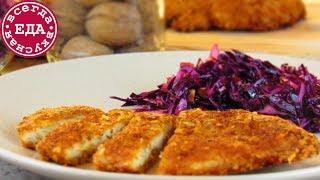 Куриные шницели в сырной панировке+Полезный салатик