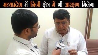 कैबिनेट मंत्री पीसी शर्मा ने कहा मध्य प्रदेश में निजी क्षेत्र में भी आरक्षण लागू होगा