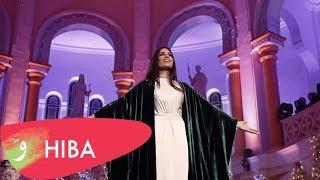 تحميل اغاني Hiba Tawaji - God Rest Ye Merry Gentlemen (LIVE 2019) / هبه طوجي - كل الدني عم تندهلك يا يسوع MP3