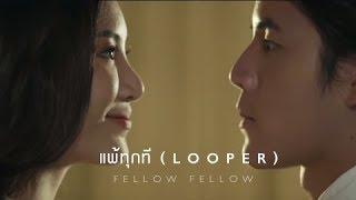 fellow fellow - แพ้ทุกที (LOOPER) [Official Music Video]