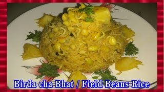 BIRDA cha bhat | Field beans Rice | Birdya cha Bhat/Rice | Marathi Recipe with ENGLISH Subtitles