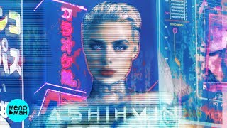 ASHIHMIN  -  Плохая (Official Audio 2018)