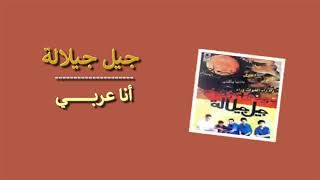 اغاني طرب MP3 فرقة جيل جيلالة المغربية: أنا عربي (مع الكلمات) تحميل MP3