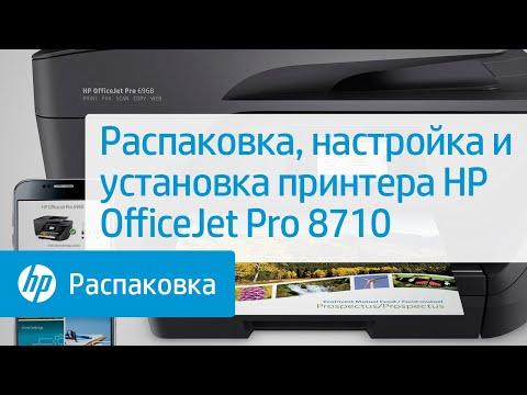 Распаковка, настройка и установка принтера HP OfficeJet Pro 8710