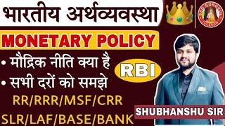 Monetary Policy | Monetary Policy In Hindi | Maudrik Niti | RR/RRR/BR/SLR/CRR/PLR/BPLR/RBI