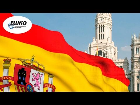 Испанский язык. Условное предложение в простом диалоге.