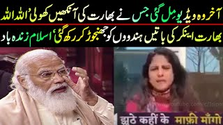 Indian news anchor requesting for prayers ! Latest socialmedia viral video ! ISI Pak Tv