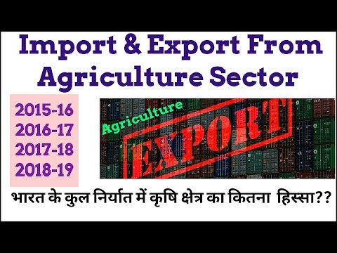 , title : 'Import & Export from Agriculture Sector/2019 में कृषि क्षेत्र निर्यात?/Agriculture Export share??