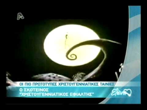 gossiptv.gr - Οι πιο πρωτότυπες Χριστουγεννιάτικες ταινίες