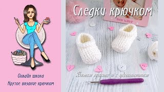 Следки крючком для детей / DIY Crochet baby shoes for beginners