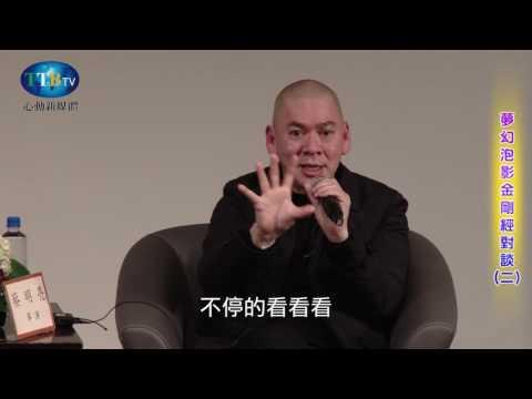 堪布澤仁扎西&蔡明亮&姚仁喜 【夢幻泡影金剛經對談二】