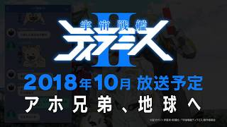 TVアニメ『宇宙戦艦ティラミスⅡ』2018年10月放送決定