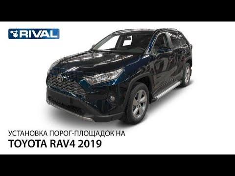 Установка порогов на Rav4 XA50 с 2019