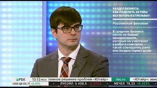 РБК ТВ: Запись прямого эфира о разделе активов с участием Дмитрия Водчица