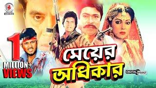 Meyer Adhikar I মেয়ের অধিকার I Amin Khan I Rajib I Diti I Dilder I ilias kanchon I Bangla Movie