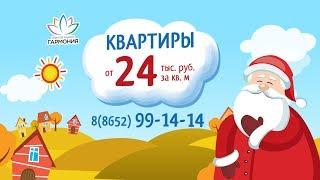 О чём просить Деда Мороза этой осенью | Письмо Дедушке Морозу | Купить квартиру в Ставрополе