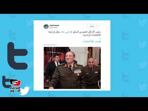 ردود أفعال رواد «تويتر» على ترشح سامي عنان للانتخابات الرئاسية
