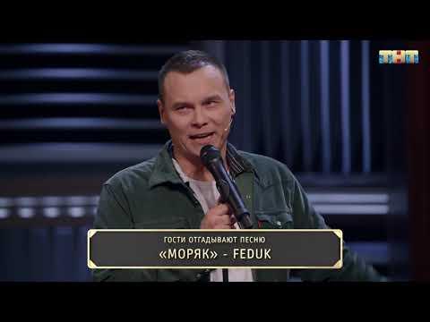 ПЕРЕПЕСНЯ - FEDUK/ШАСТУН