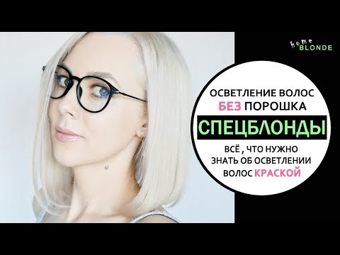 Осветление волос БЕЗ порошка | ВСЁ о СПЕЦБЛОНДАХ | Тонкости осветления волос краской ДОМА