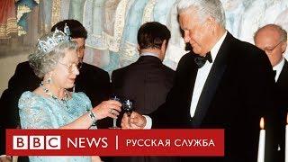 Как Елизавета II в Россию съездила. Вспоминают участницы встречи в 1994 году