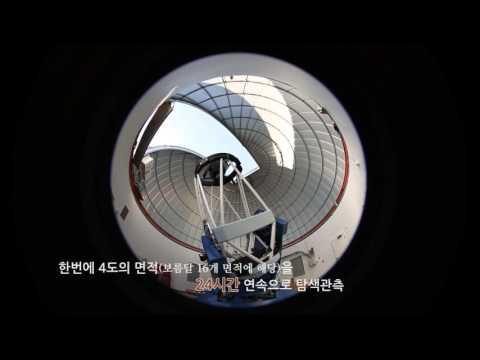 외계행성탐색시스템(KMTNet)