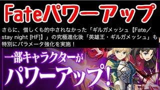 【パズドラ】Fateコラボのパワーアップきた!! 凛のリーダースキルが革命! ギルガメッシュさんwww