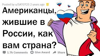 ЧЕМ АМЕРИКАНЦЕВ ПОРАЖАЕТ ЖИЗНЬ В РОССИИ? 🇷🇺 🇺🇸