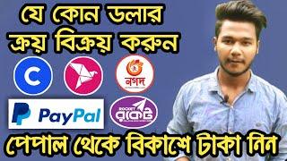 Dollar Buy Sell Website In Bangladesh | Dollar Exchange | Bitcoin Paypal To Bkash Nagad Rokect