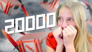 МОЯ СЕСТРА ОТКРЫЛА БАНДУ ЮТУБ И ОКУПИЛАСЬ НА 20.000! (CS:GO Открытие кейсов)